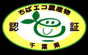 千葉エコ農産物認定